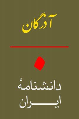 آذرگان